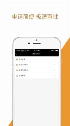 惠小微 V1.4.3 安卓版截图4