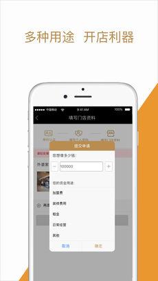 惠小微 V1.4.3 安卓版截图3
