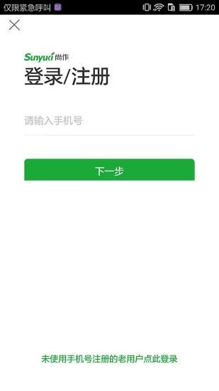 尚作生活 V2.5.4 安卓版截图1
