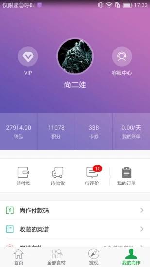 尚作生活 V2.5.4 安卓版截图5