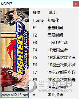 拳皇97全球对决十项修改器
