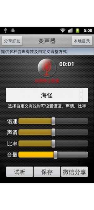 男声变女声手机变音软件 V2.7.2 安卓最新版截图2