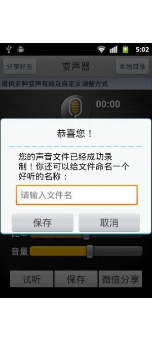 男声变女声手机变音软件 V2.7.2 安卓最新版截图3