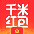 千米红包刷范围辅助 V1.0 安卓版