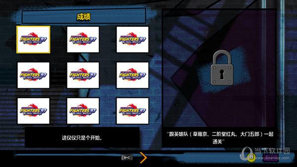 拳皇97全球对决中文补丁
