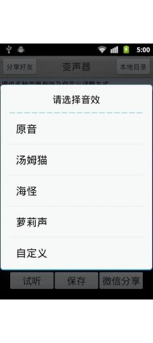 手机VCS变声器 V2018 安卓版截图1
