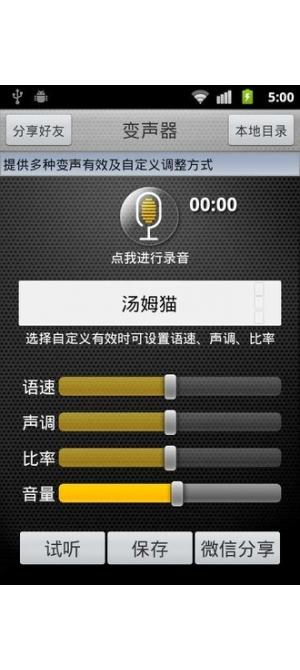 手机VCS变声器 V2018 安卓版截图5