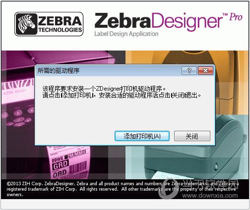 ZebraDesigner Pro破解版