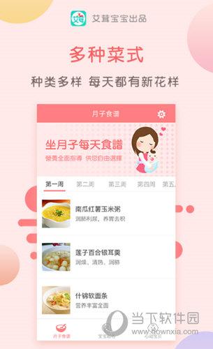 月子食谱app