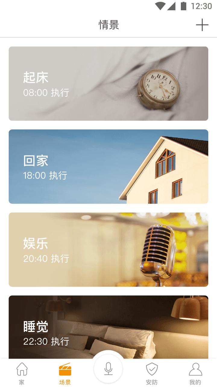 智家365 V3.3.5.301 安卓版截图1