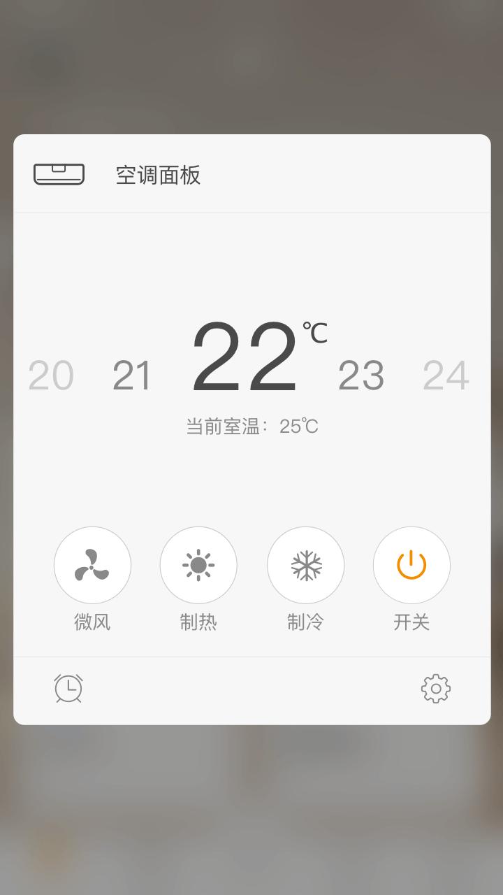 智家365 V3.3.5.301 安卓版截图2