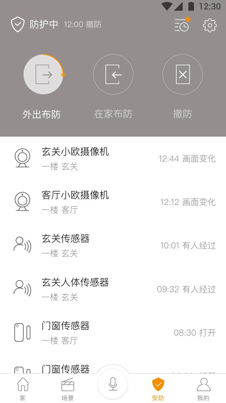 智家365 V3.3.5.301 安卓版截图4