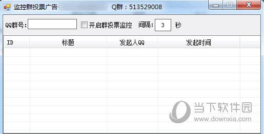 QQ群监控投票广告自动踢人软件
