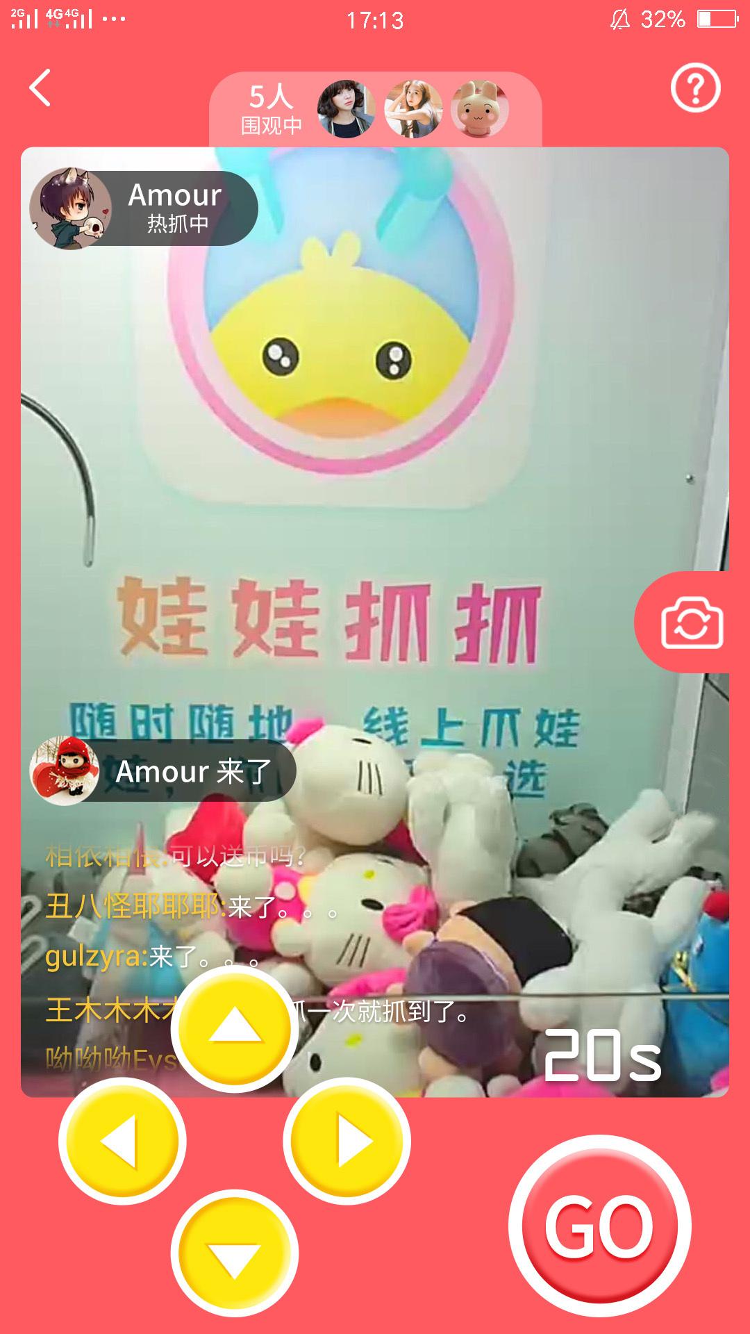 娃娃抓抓娃娃机 V1.1.6 安卓版截图1