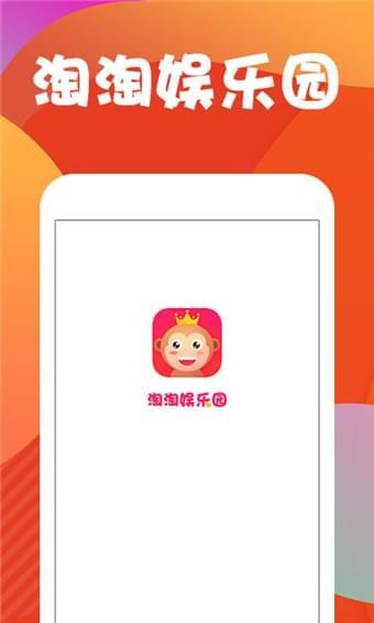 淘淘娱乐园 V1.2 安卓版截图1