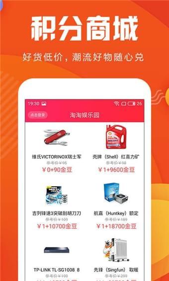 淘淘娱乐园 V1.2 安卓版截图3