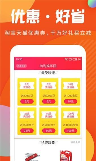 淘淘娱乐园 V1.2 安卓版截图2