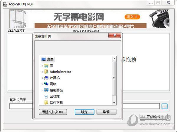 ASS/SRT转PDF工具