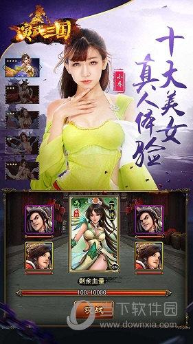 演武三国妖姬OL手游