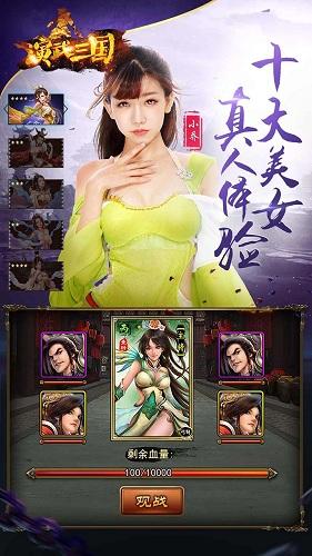 演武三国妖姬OL V1.9.4 安卓版截图2