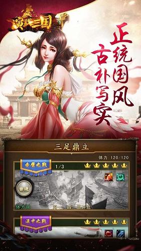 演武三国妖姬OL V1.9.4 安卓版截图3