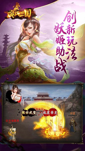 演武三国妖姬OL V1.9.4 安卓版截图1