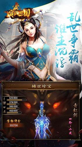 演武三国妖姬OL V1.9.4 安卓版截图5