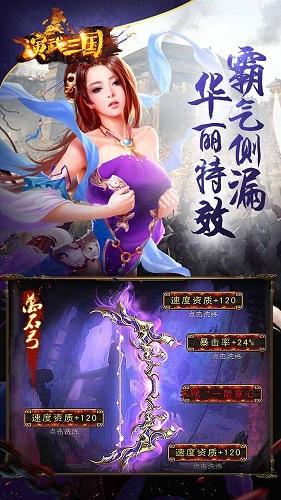 演武三国妖姬OL V1.9.4 安卓版截图4