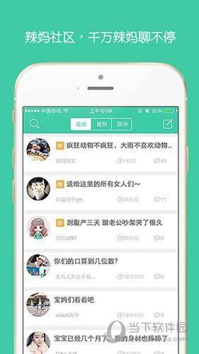 育儿指南app下载