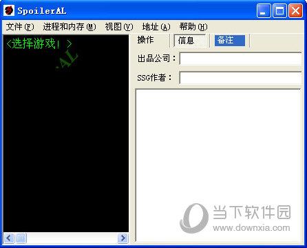 SpoilerAL修改器汉化版