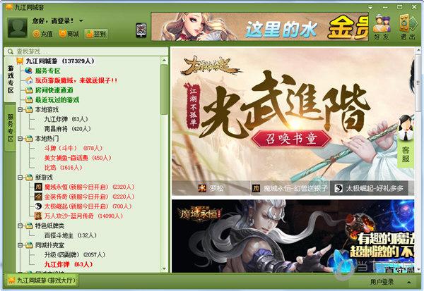 九江同城游戏大厅