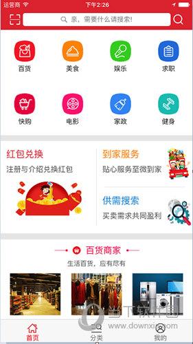 520生活圈iOS版