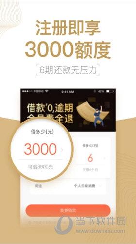 桔子快贷iOS版