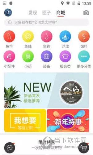 飞鱼行iOS版