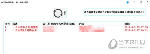 QQ坦白说查询工具