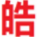 QQ坦白说查询工具 免费版