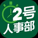 2号人事部 V1.9.0 iPhone版