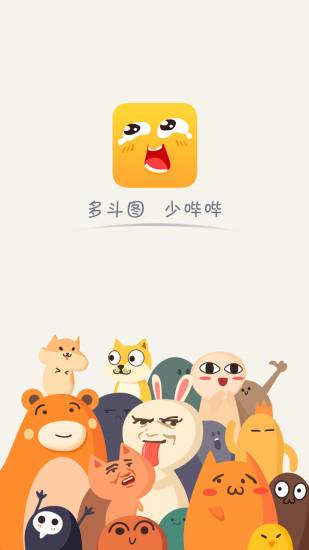 表情广场 V1.3.2 安卓版截图1