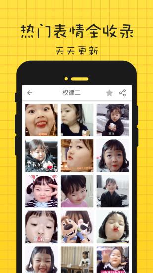 表情广场 V1.3.2 安卓版截图3