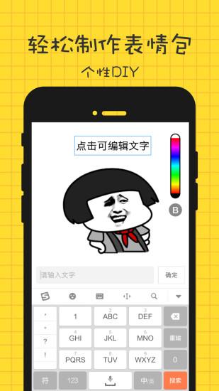 表情广场 V1.3.2 安卓版截图4