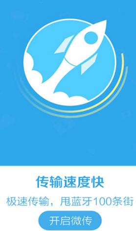 迅雷镖局 V1.5.0.8 android版截图1