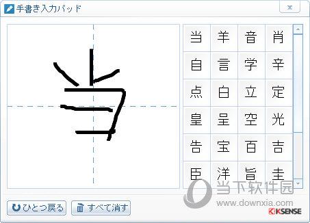 百度日语手写输入法