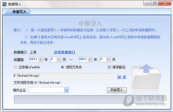 泰高企业税务风险管理系统
