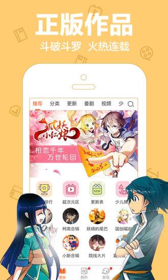 爱动漫 V4.1.30 安卓版截图4