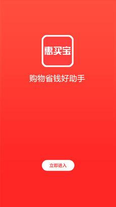惠买宝 V4.5.0 安卓版截图2