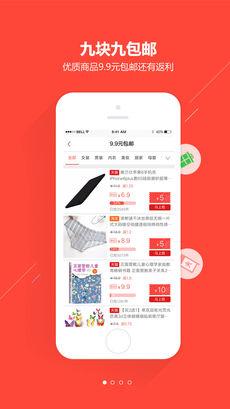 惠买宝 V4.5.0 安卓版截图4