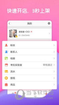 考拉商圈iOS版
