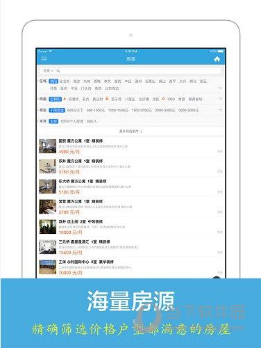 考拉租房iPad版
