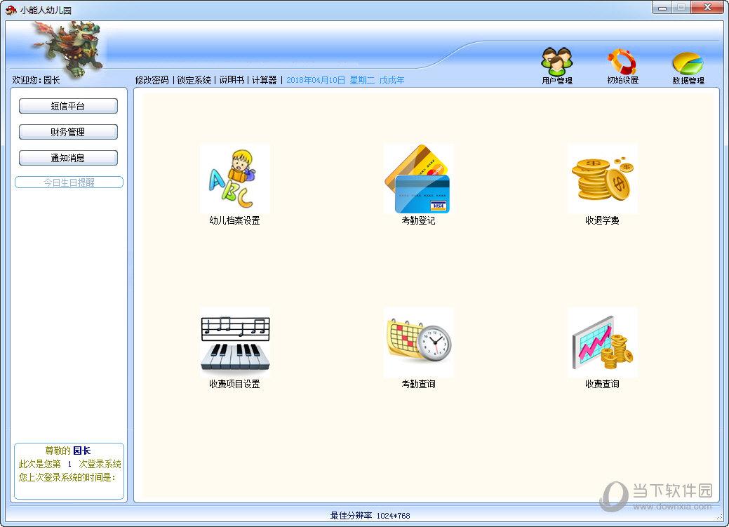 小能人幼儿园管理软件