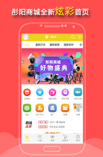 彤阳商城 V1.12.2 安卓版截图1